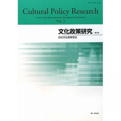 文化政策研究 2/日本文化政策学会