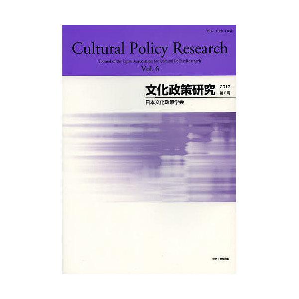 文化政策研究 Vol.6(2012)/日本文化政策学会