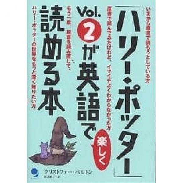 「ハリー・ポッター」Vol.2が英語で楽しく読める本/クリストファー・ベルトン/渡辺順子