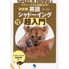 決定版英語シャドーイング超入門 リスニング力と会話力UP!/玉井健