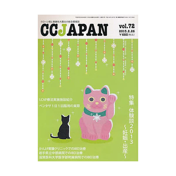 CC JAPAN 72