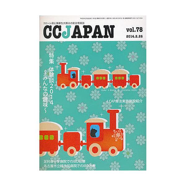 CC JAPAN 78