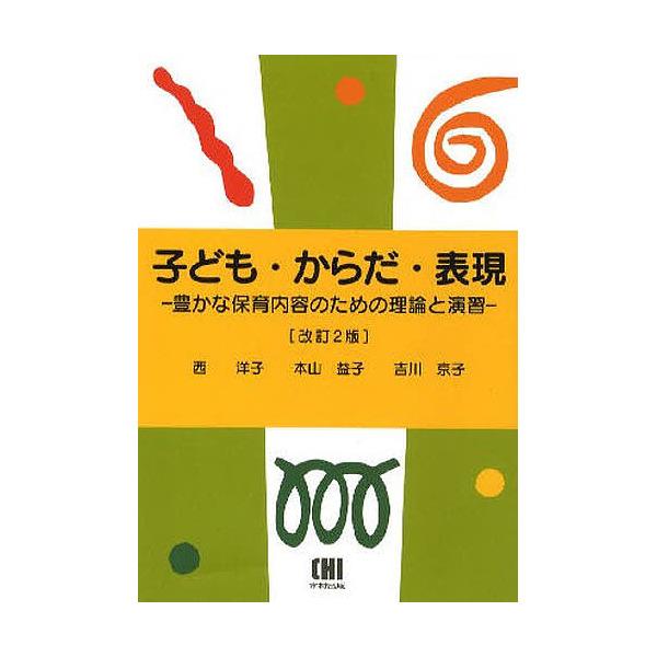 子ども・からだ・表現 改訂2版-豊かな保/西洋子/本山益子/吉川京子