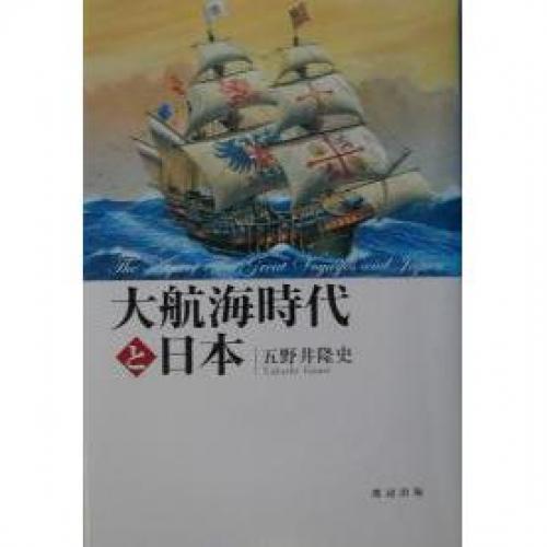 大航海時代と日本/五野井隆史