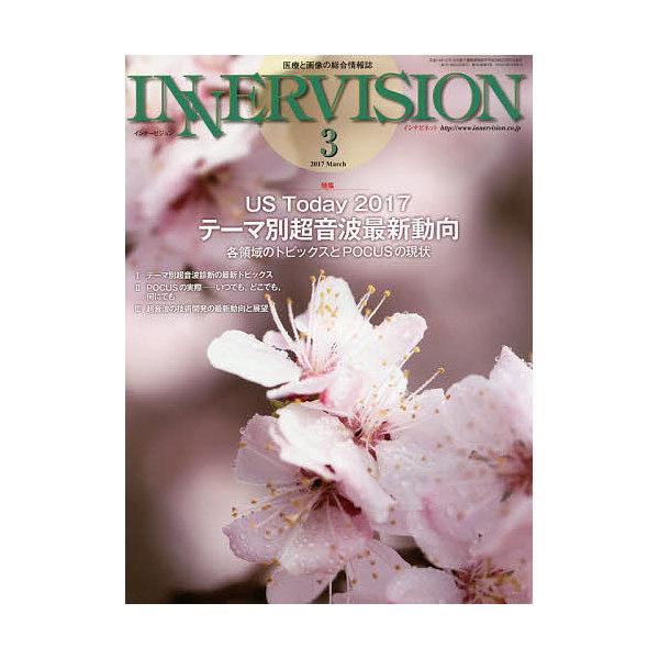 インナービジョン 医療と画像の総合情報誌 第32巻第3号(2017MARCH)