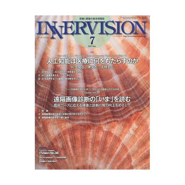 インナービジョン 医療と画像の総合情報誌 第32巻第7号(2017JULY)