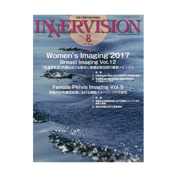 インナービジョン 医療と画像の総合情報誌 第32巻第8号(2017AUGUST)