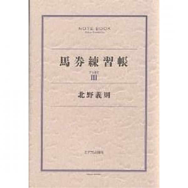 馬券練習帳 Part3/北野義則