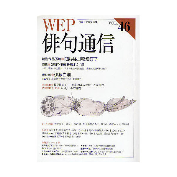 WEP俳句通信 46号
