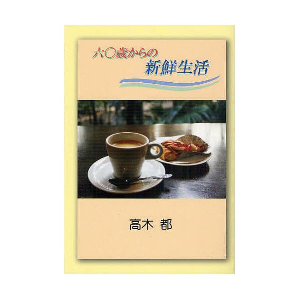 六〇歳からの新鮮生活/高木都