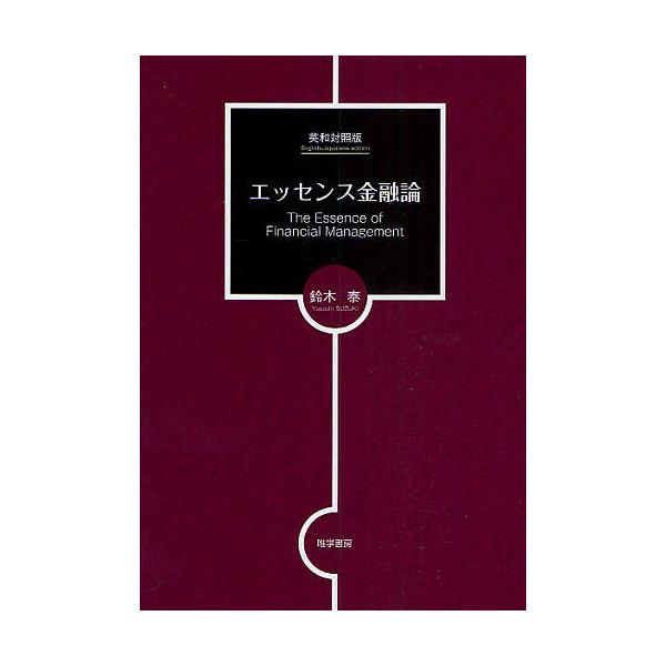 エッセンス金融論 英和対照版/鈴木泰