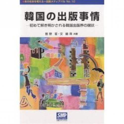 韓国の出版事情 初めて解き明かされる韓国出版界の現状/舘野皙/文ヨン珠