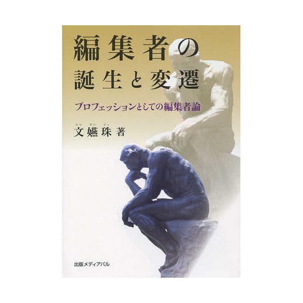 編集者の誕生と変遷 プロフェッションとしての編集者論/文【ヨン】珠