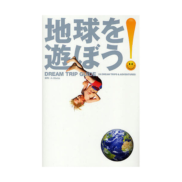 地球を遊ぼう!/A-Works/旅行
