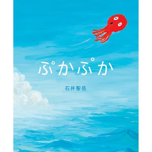 ぷかぷか/石井聖岳/子供/絵本