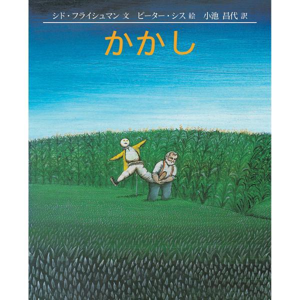 かかし/シド・フライシュマン/ピーター・シス/小池昌代