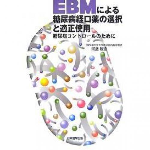 EBMによる糖尿病経口薬の選択と適正使用 糖尿病コントロールのために/河盛隆造