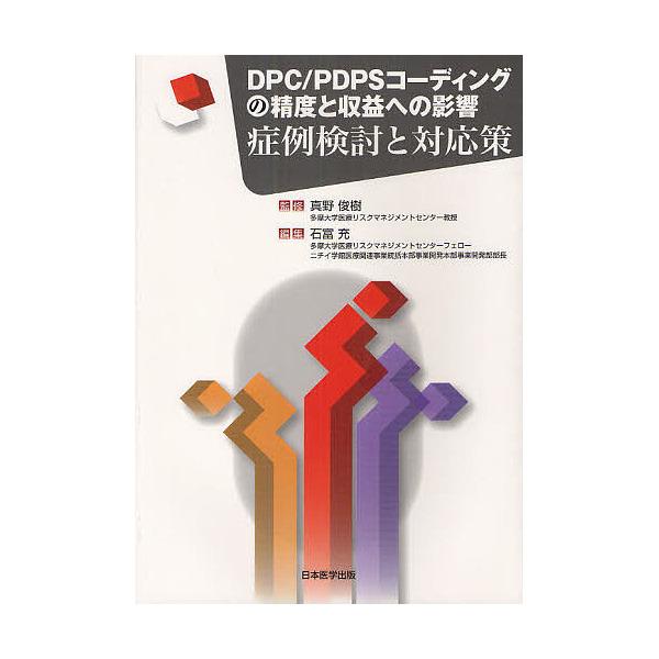 DPC/PDPSコーディングの精度と収益への影響 症例検討と対応策/真野俊樹/石富充
