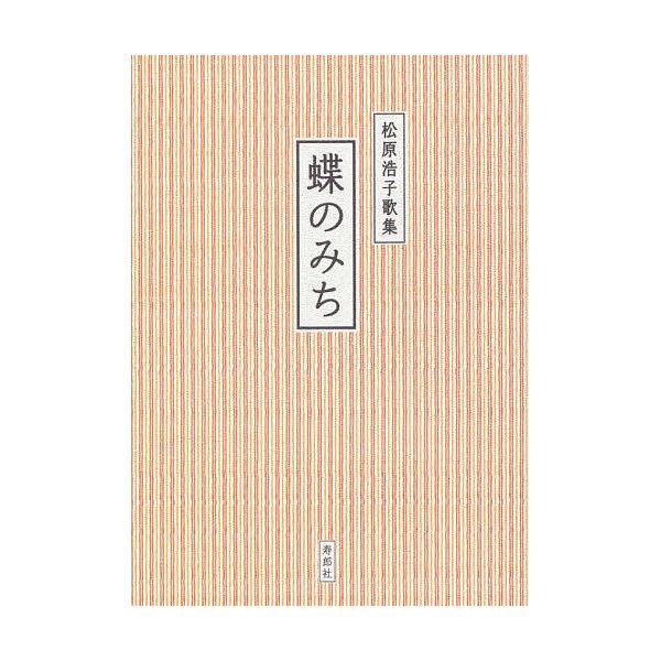 蝶のみち 松原浩子歌集/松原浩子