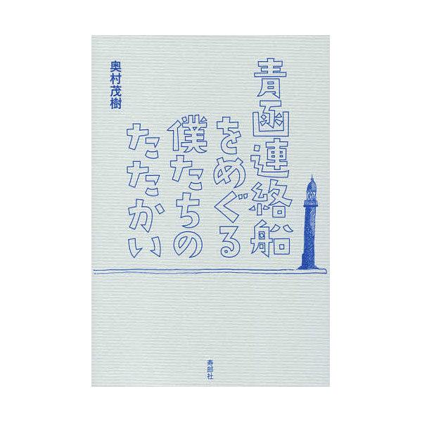 青函連絡船をめぐる僕たちのたたかい/奥村茂樹