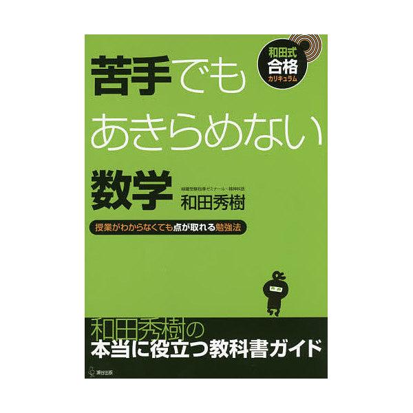 苦手でもあきらめない数学 授業がわからなくても点が取れる勉強法/和田秀樹