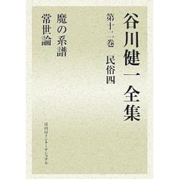 谷川健一全集 12/谷川健一
