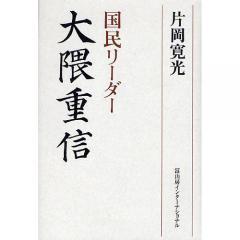国民リーダー大隈重信/片岡寛光