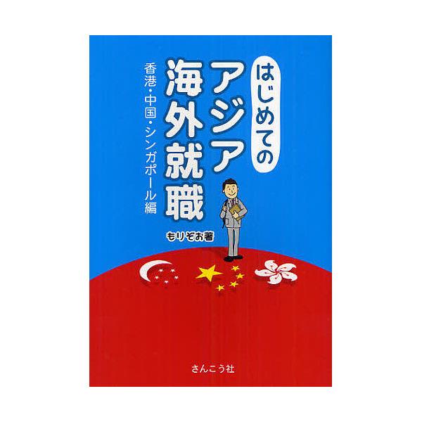 はじめてのアジア海外就職 香港・中国・シンガポール編/もりぞお/旅行