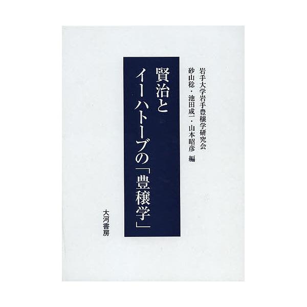 賢治とイーハトーブの「豊穣学」/砂山稔/池田成一/山本昭彦
