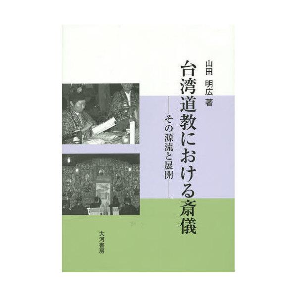 台湾道教における斎儀 その源流と展開/山田明広