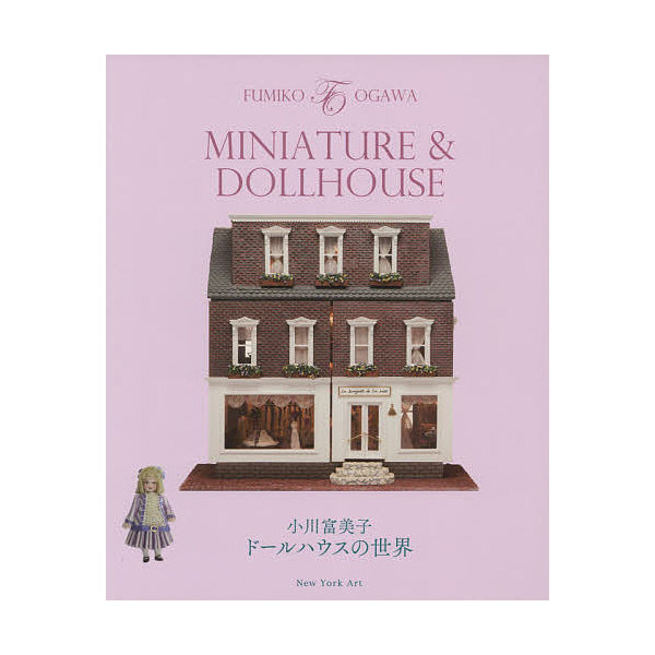 MINIATURE & DOLLHOUSE 小川富美子ドールハウスの世界/小川富美子
