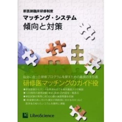 マッチング・システム傾向と対策 新医師臨床研修制度/リブロ・サイエンス編集部