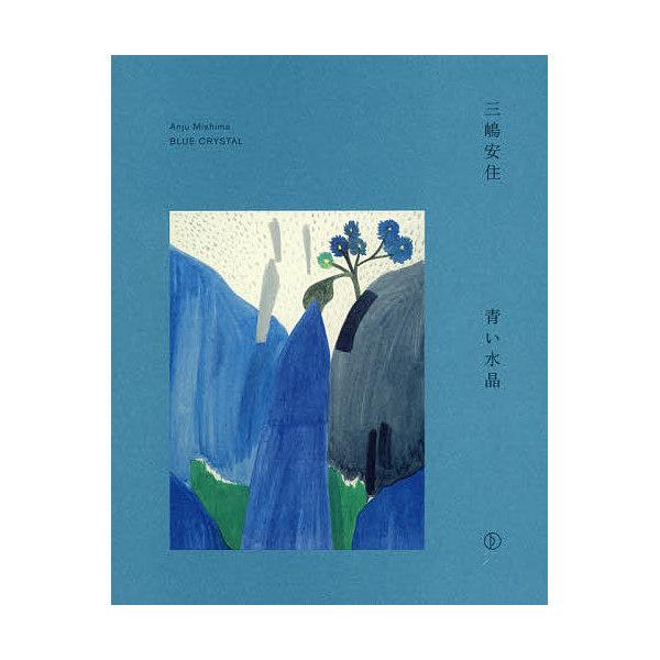 青い水晶/三嶋安住