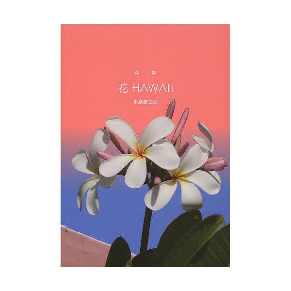 花HAWAII 詩集/牛島まさみ