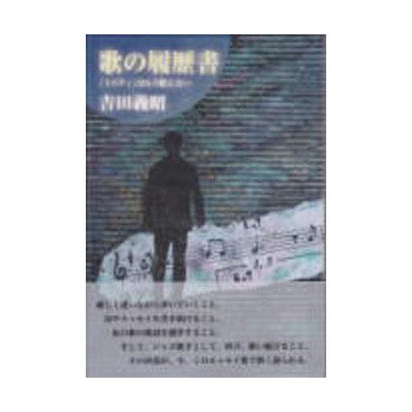 歌の履歴書 「ミスティ」はもう歌えない/吉田義昭