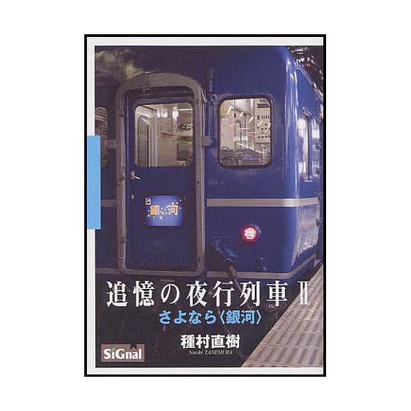 追憶の夜行列車 2/種村直樹