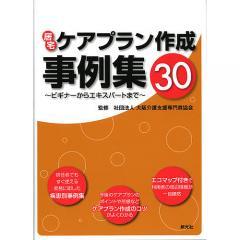 居宅ケアプラン作成事例集30 ビギナーからエキスパートまで/大阪介護支援専門員協会