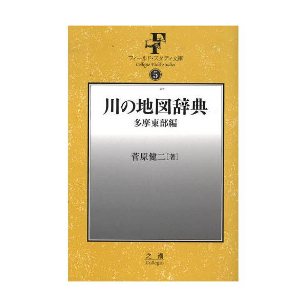川の地図辞典 多摩東部編/菅原健二