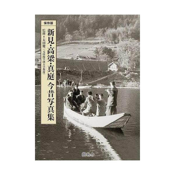 新見・高梁・真庭今昔写真集/太田健一