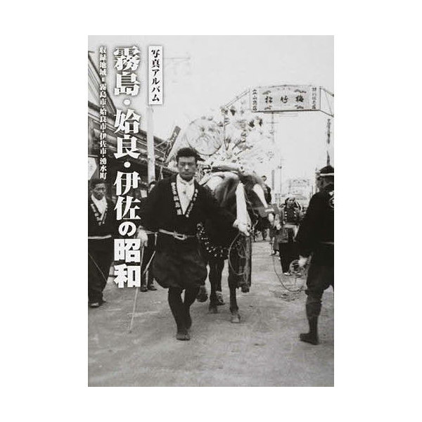 写真アルバム 霧島・姶良・伊佐の昭和/樹林舎