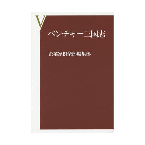 ベンチャー三国志/企業家倶楽部編集部