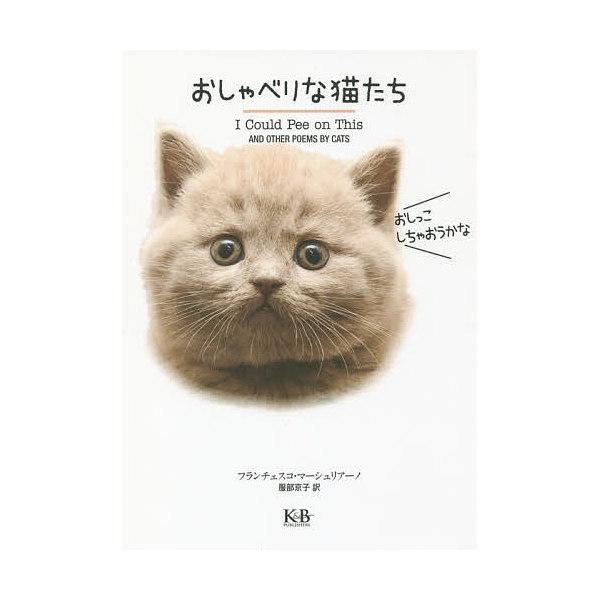 おしゃべりな猫たち/フランチェスコ・マーシュリアーノ/服部京子