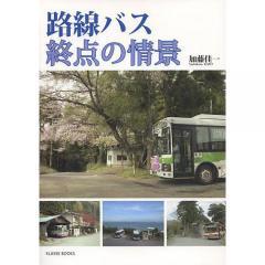 路線バス終点の情景/加藤佳一/旅行