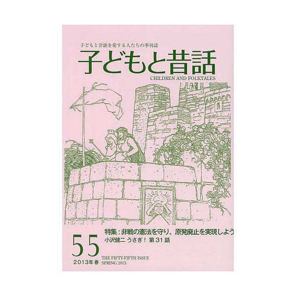 子どもと昔話 子どもと昔話を愛する人たちの季刊誌 55号(2013年春)/小澤昔ばなし研究所