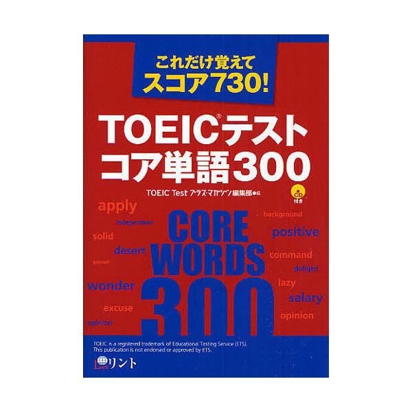 TOEICテストコア単語300 これだけ覚えてスコア730!/TOEICTestプラス・マガジン編集