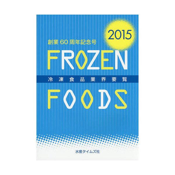 冷凍食品業界要覧 2015