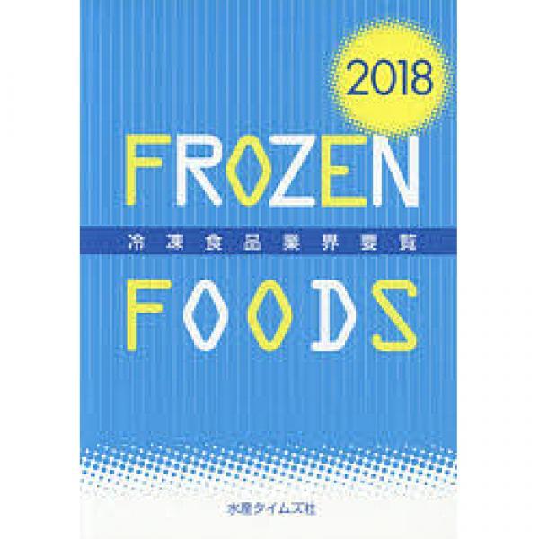 冷凍食品業界要覧 2018