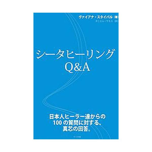 シータヒーリングQ&A/V.スタイバル/D.サモス