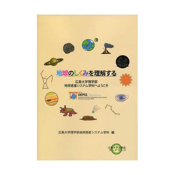 地球のしくみを理解する 広島大学理学部地球惑星システム学科へようこそ/広島大学理学部地球惑星システム学科