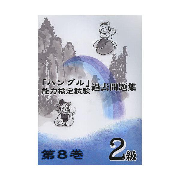 「ハングル」能力検定試験過去問題集2級 第8巻